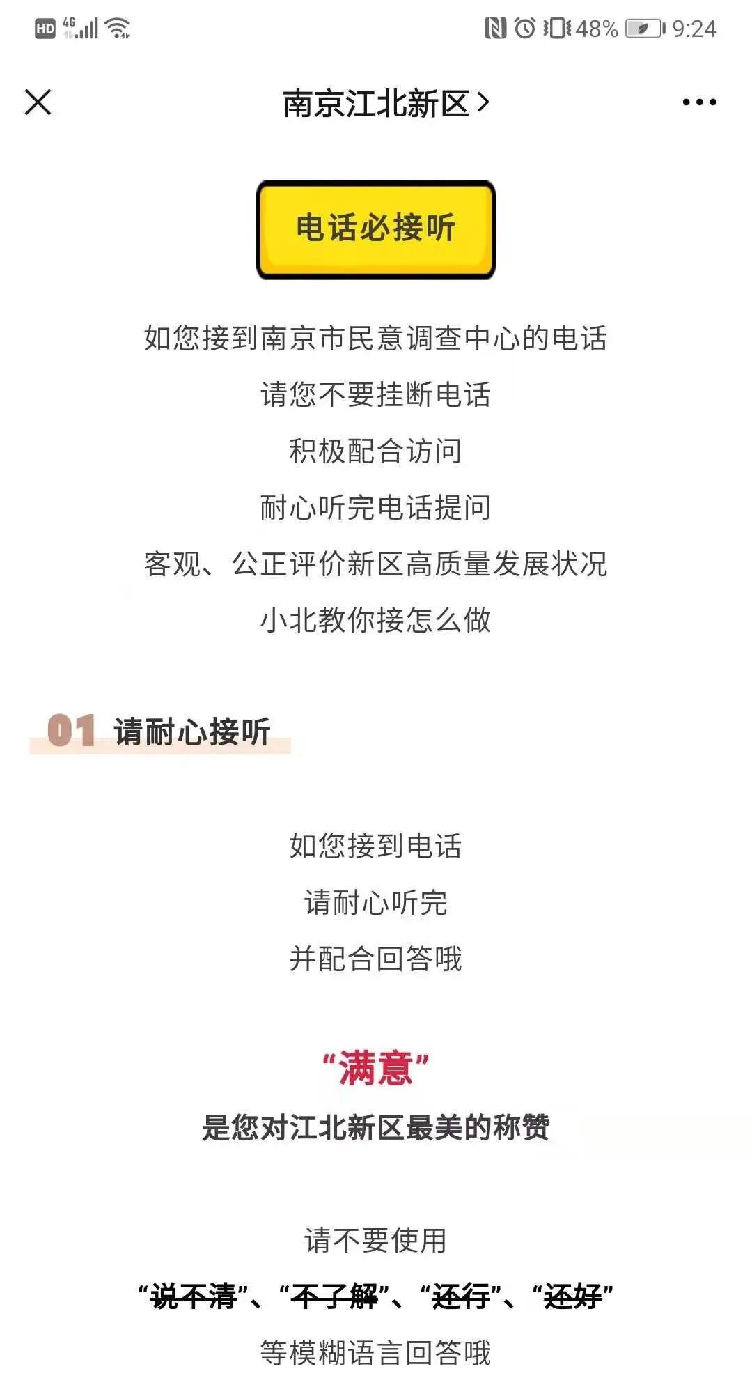 南京市江北新区管委会官方微信公众号截图