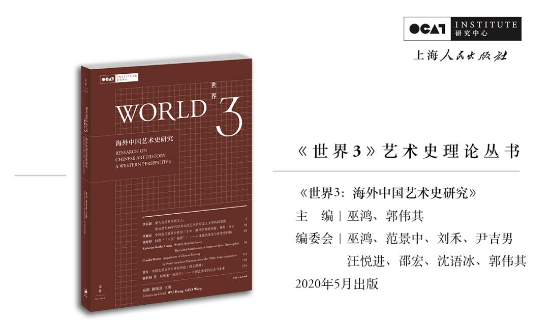 巫鸿 主编 《世界3:海外中国艺术史研究》书影