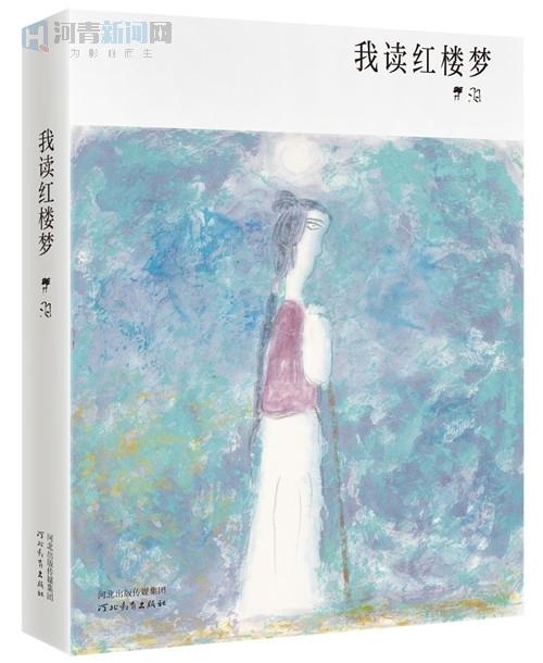 韩羽 《我读红楼梦》