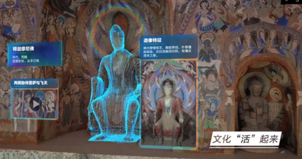 """""""云游敦煌""""数字化探索"""