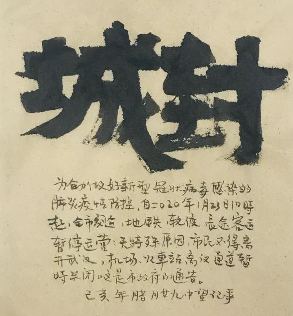 傅中望 《封城》书法