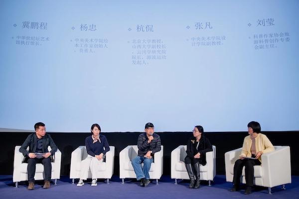 """""""中国美·育新生""""论坛人文艺术组专家评点现场,杭侃(左三)在发言"""