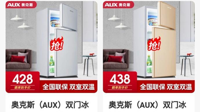 """奥克斯冰箱被指容积""""缩水"""",消费者:厂商已道歉并赔偿"""