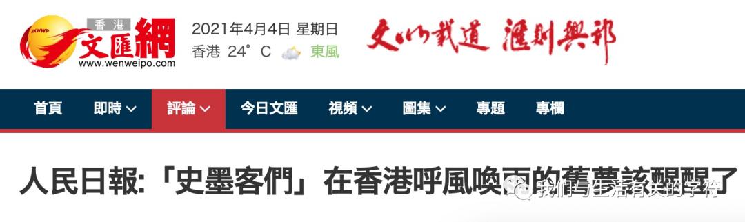 「史墨客們」休想中國再回到一年4.5個不平等條約的時代