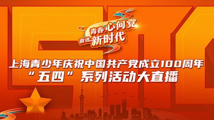 """视频直播丨上海青少年庆祝中国共产党成立100周年""""五四""""系列活动直播"""