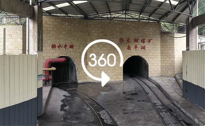 360°全景|四川杉木树煤矿透水事故现场,救援持续进行中