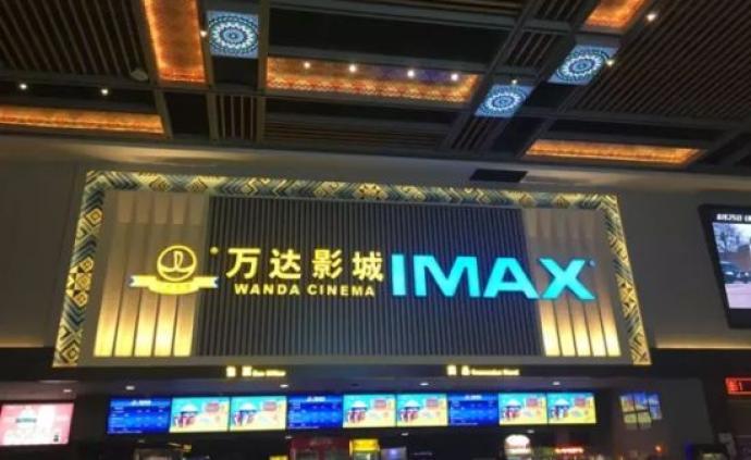 万达电影:净利润降324%,因计提了59亿元商誉减值