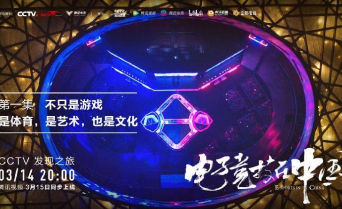 央视播出《电子竞技在中国》纪录片,王者荣耀实现文化输出