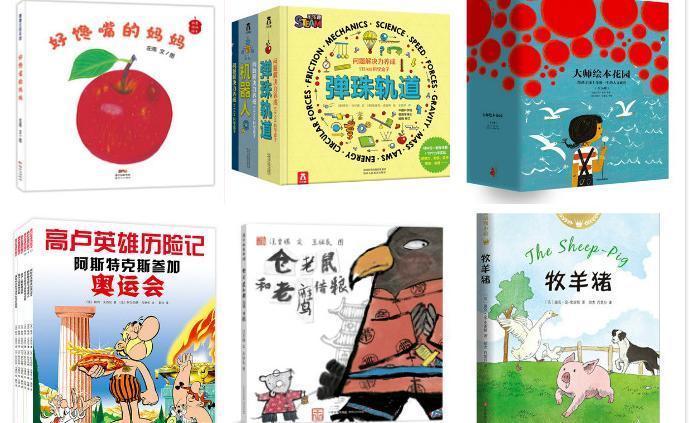 童书·新书|高卢英雄历险记