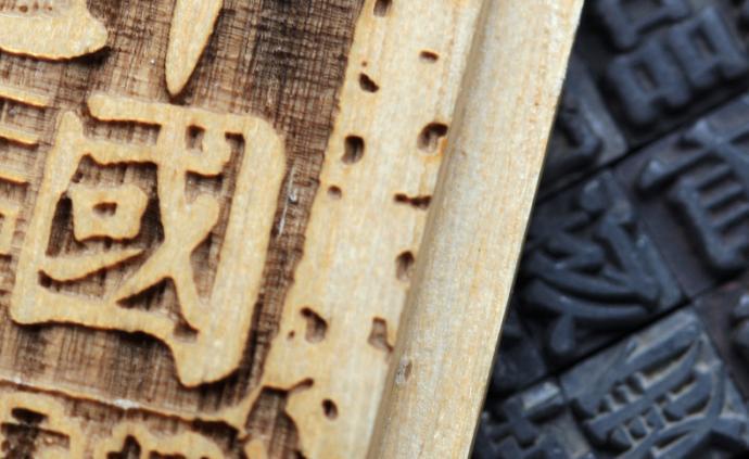国医、国语、国画……近代中国各种国字号事物的命运
