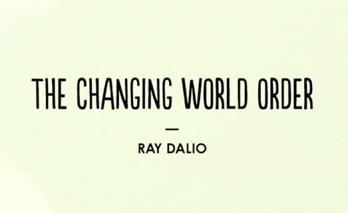 桥水创始人达利欧最新研究:世界将经历完全不同的特殊时期