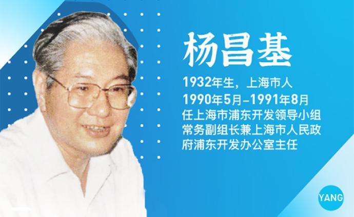 口述浦东30年 杨昌基:最困难的是如何创设新体制