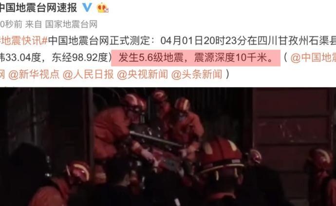 四川甘孜5.6级地震,多支消防集结待命