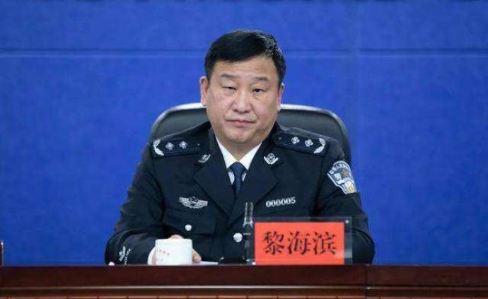 吉林省政府免去黎海滨省公安厅副厅长职务