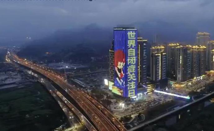 世界自闭症关注日,4月2日晚全国10城地标建筑将点亮蓝灯