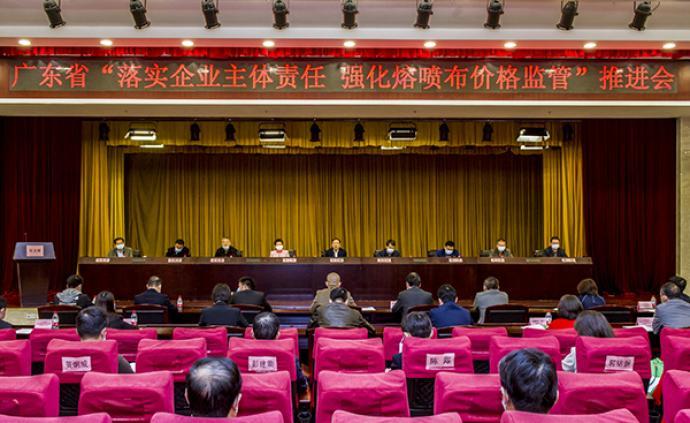 广东省熔喷布生产企业集体承诺:不投机涨价、不转手倒卖