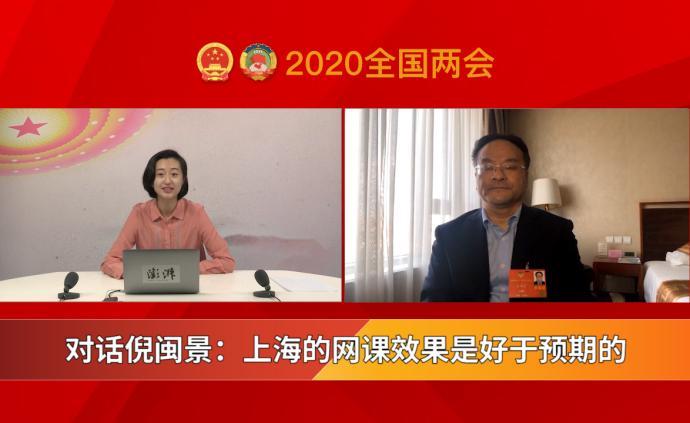 对话倪闽景:上海的网课效果是好于预期的