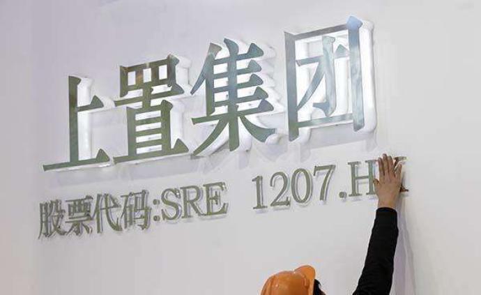 上置集团:股东大会将提呈议案,罢免执行董事彭心旷、陈东辉