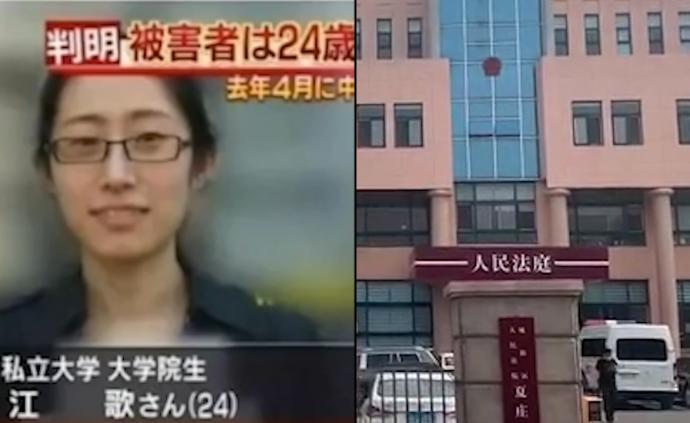 江歌母亲提出203万赔偿诉求,刘鑫方无一人出席庭前会议