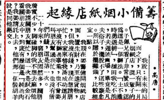 """祝淳翔︱建国初期""""江南第一枝笔""""的命运变迁"""