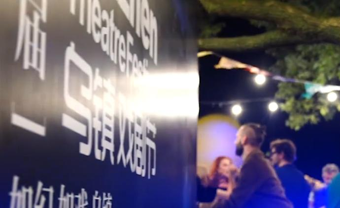 乌镇戏剧节延期至2021年举行