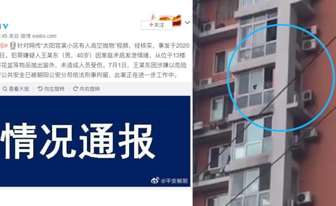因家庭矛盾,男子从13楼家中抛出花盆发泄