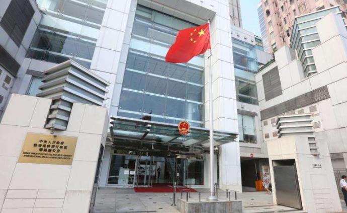 """香港中联办:严厉谴责反对派策动非法""""初选""""破坏立法会选举"""