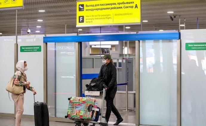 俄罗斯取消入境旅客14天隔离政策,仍须持核酸检测阴性报告