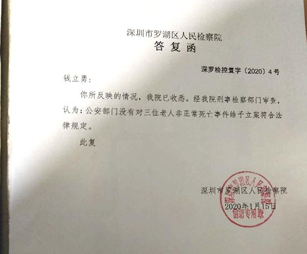 罗湖区检察院1月出具的回复函