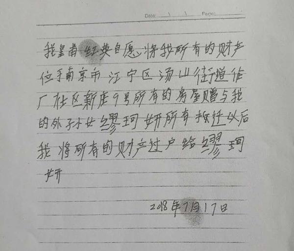 疑似钱序德夫妇生前手写的遗书受访者供图