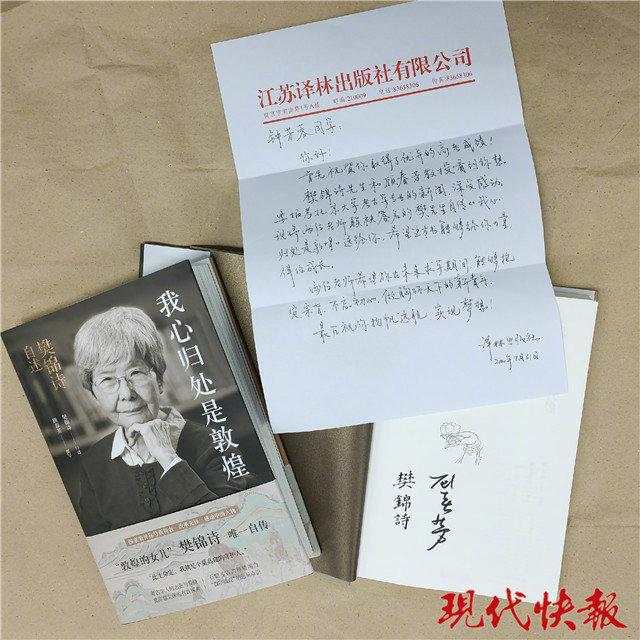 译林出版社寄去的签名书和信