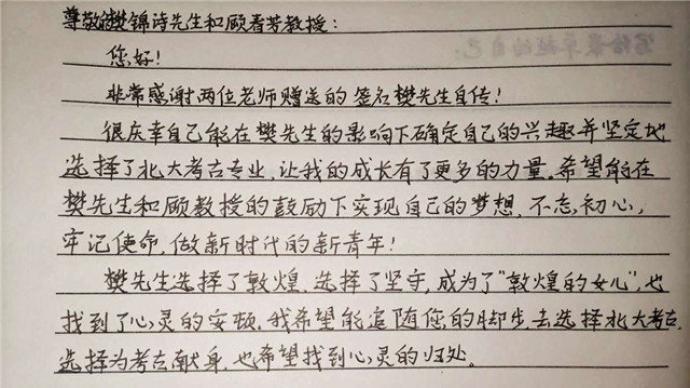 """收到樊锦诗先生的书和信,""""考古女孩""""钟芳蓉连夜回信感谢"""