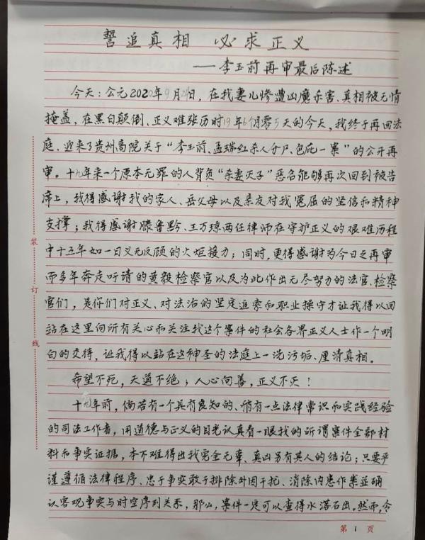 李玉前在庭审最后阶段所做的自我陈述(手稿) 来源:受访者提供