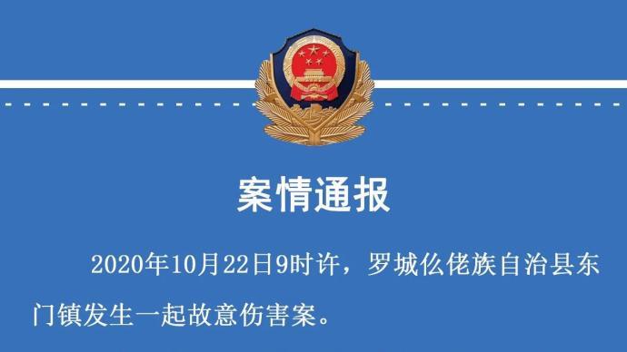 广西罗城公安通报:53岁男子持刀割伤51岁女子后跳楼致死