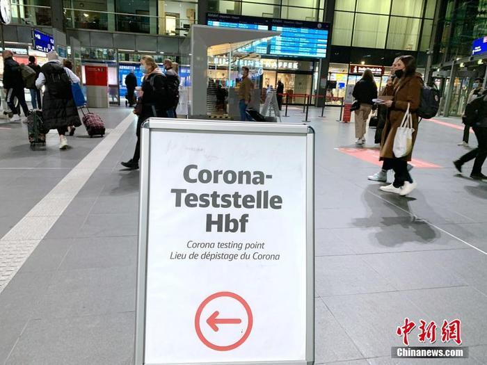 图为当地时间10月25日晚,柏林火车总站内摆放的新冠检测点标识。 中新社记者 彭大伟 摄
