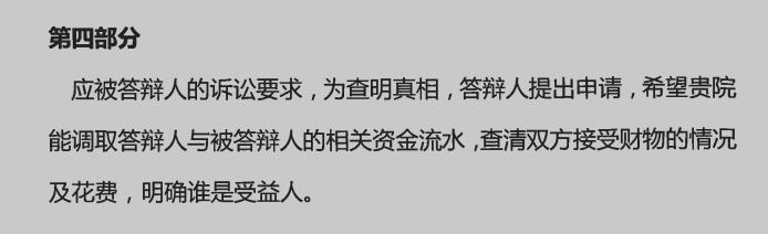 刘鑫方面的答辩状提出,希望法院查清双方接受财务情况及花费。 受访者提供图