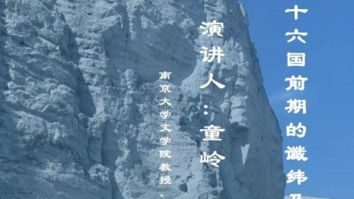 讲座︱童岭:五胡十六国前期的谶纬及纪年问题研究