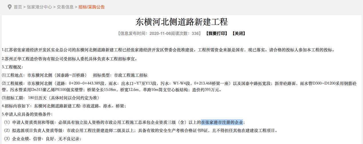 张家港一市政工程施工招标公告,要求投标申请人必须是本地企业。