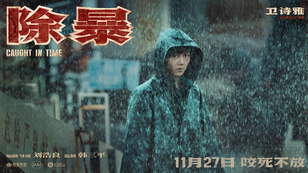 《除暴》剧照,卫诗雅饰演女警陈倩