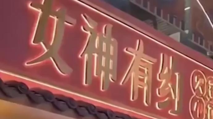 夜读 女神火锅,当真你就输了