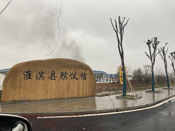 刚投入使用不久的淮滨县殡仪馆