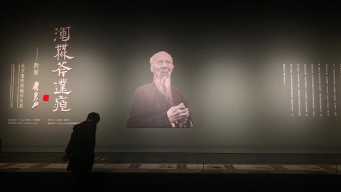 """首次""""八大山人與齊白石研討會"""":重看藝術傳承的似與不似"""