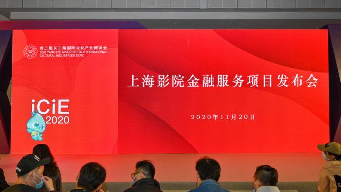長三角文博會|上海推出多項創新金融產品,助力影院紓困復工