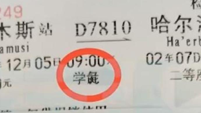 """学生票标签变""""学彘"""",铁路局:取票机字库异常,正联系维护"""