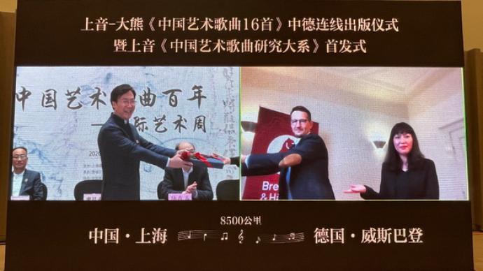 《中國藝術歌曲16首》出版,上音連線德國大熊出版社