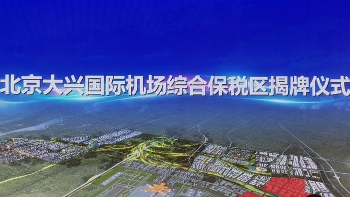 北京大兴国际机场综合保税区正式挂牌成立