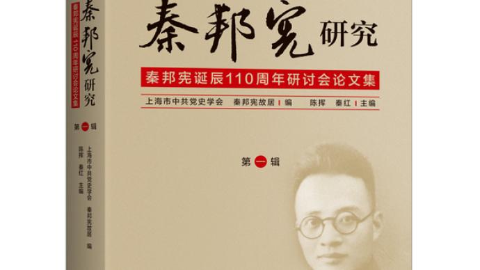 《秦邦憲研究》:深化和豐富了早期黨史的研究路徑