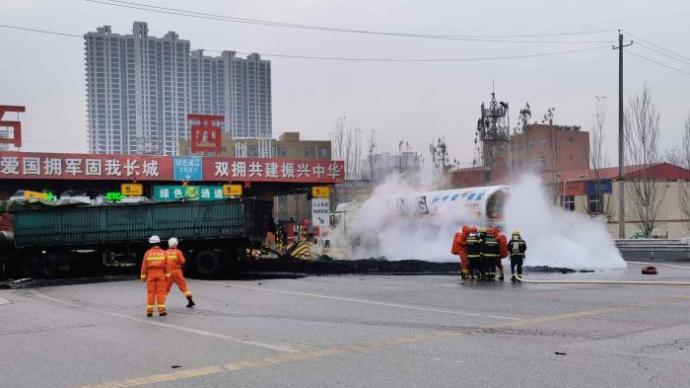 山西一辆运输液化气罐车被追尾发生泄漏,事发收费广场封闭
