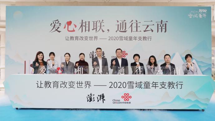 """爱心相联,通往云南——2020""""雪域童年""""云支教正式启动"""