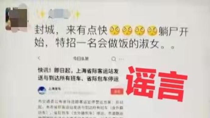 """前几天造谣""""上海封城""""的那位网友,已被依法行政拘留"""